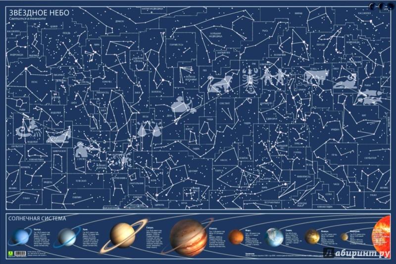 Иллюстрация 1 из 4 для Карта звездного неба. Светящаяся в темноте, в тубусе | Лабиринт - книги. Источник: Лабиринт