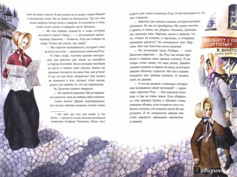 Иллюстрация 1 из 33 для Дворец Надежды - Элизабет Мид-Смит | Лабиринт - книги. Источник: Лабиринт