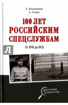 100 лет российским спецслужбам. От ВЧК до ФСБ gorenje vck 2323 ap dy в украине