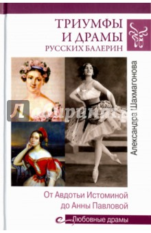 Триумфы и драмы русских балерин. От Авдотьи Истоминой до Анны Павловой