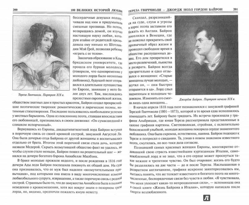 Иллюстрация 1 из 8 для 100 великих историй любви - Анна Сардарян | Лабиринт - книги. Источник: Лабиринт
