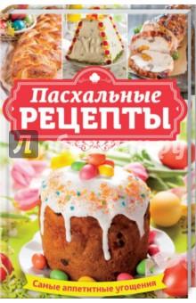Пасхальные рецепты. Самые аппетитные угощения самые вкусные пирожки с капустой где в петербурге