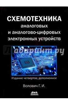 Схемотехника аналоговых и аналогово-цифровых устройств волович г схемотехника аналоговых и аналого цифровых электронных устройств 3 е издание