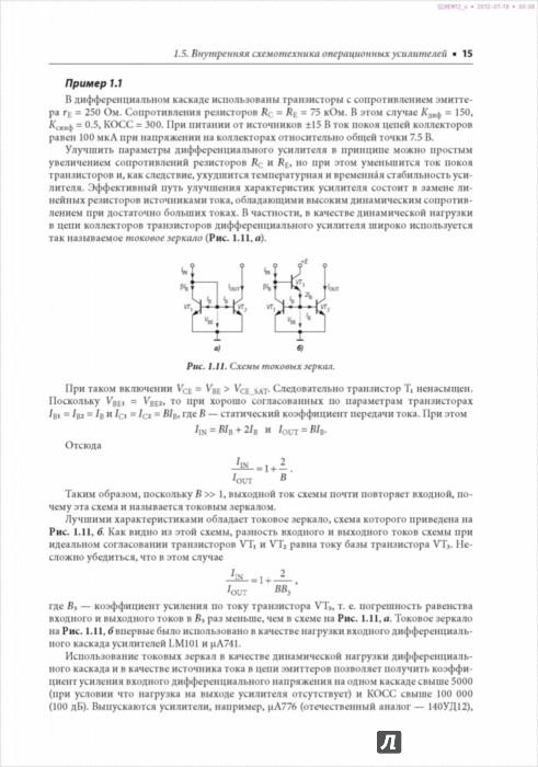 Устойчивость импульсных стабилизаторов напряжения георгий волович компьютерный стабилизатор напряжения apc