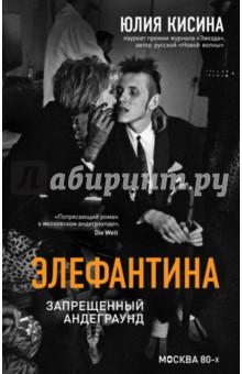 Элефантина. Запрещенный андеграунд ламинатор холодный в украине