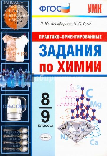УМК Практико-ориентированные задания по химии 8-9к, Аликберова Людмила Юрьевна
