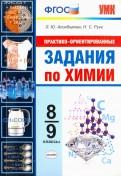 Химия. 8-9 классы. Практико-ориентированные задания. ФГОС