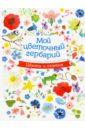 Дюмон-Ле Корнек Э. Мой цветочный гербарий. Цветы и семена