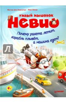 Умный мышонок Невио. Почему ракета летит, корабль плывет, а машина едет?