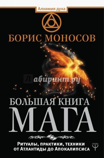 Большая книга мага. Ритуалы, практики, техники от Атлантиды до Апокалипсиса, Моносов Б.М.