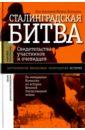 Сталинградская битва. Свидетельства участников и очевидцев,