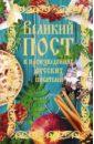 Обложка Великий пост в произведениях русских писателей