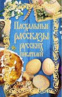 Пасхальные рассказы русских писателей 100 великих русских охотников