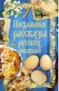 Обложка Пасхальные рассказы русских писателей