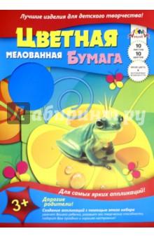 Бумага цветная мелованная Царевна-лягушка (односторонняя, 10 листов, 10 цветов) (С0390-01) апплика цветная бумага волшебная мяч 18 листов 10 цветов