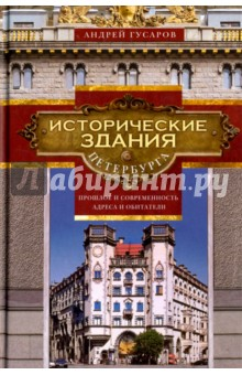 Исторические здания Петербурга