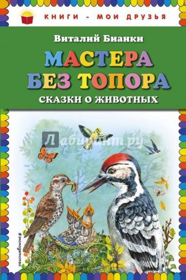 Мастера без топора: сказки о животных, Бианки Виталий Валентинович
