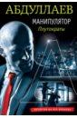 Манипулятор: плутократы, Абдуллаев Чингиз Акифович