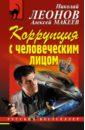 Коррупция с человеческим лицом, Леонов Николай Иванович,Макеев Алексей Викторович