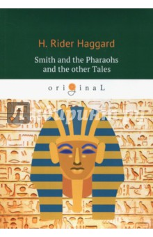 Smith and the Pharaohs and other Tales red shoes – and other tattered tales