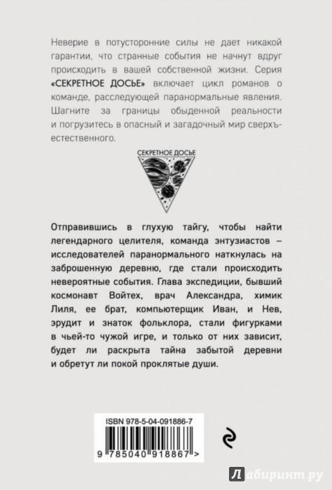 Иллюстрация 1 из 33 для Тайна заброшенной деревни - Тимошенко, Обухова   Лабиринт - книги. Источник: Лабиринт