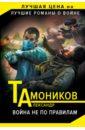 Война не по правилам, Тамоников Александр Александрович