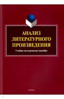 Анализ литературного произведения. Учебно-методическое пособие