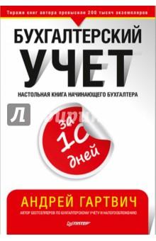 Книга Бухгалтерский учет за 10 дней. Гартвич Андрей Витальевич