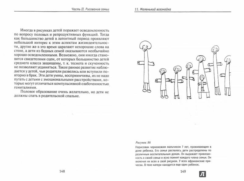 Иллюстрация 1 из 7 для Детский рисунок. Диагностика и интерпретация - Джон Дилео | Лабиринт - книги. Источник: Лабиринт