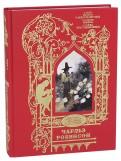 Рассказ о Флюгере-Петушке. Мимоза. Счастливый принц и другие сказки. Иллюстрации Робинсон Чарльз