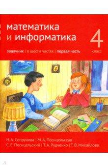 Математика и информатика. 4 класс. Задачник. В 6-ти частях. Часть 1 математика и информатика 3 класс задачник в 6 ти частях часть 6