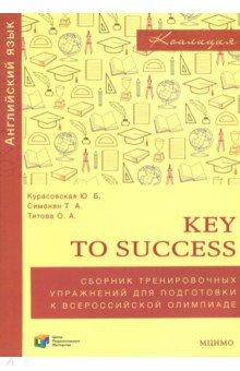Английский язык. 9-11 классы. Key to success. Сборник упражнений для подготовки к олимпиаде. ФГОС