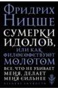 Сумерки идолов, или Как философствуют молотом, Ницше Фридрих Вильгельм