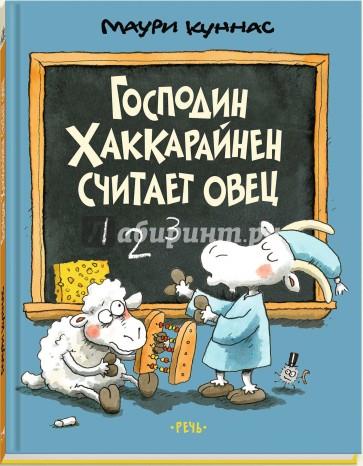 Господин Хаккарайнен считает овец, Куннас Маури