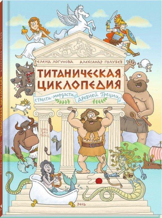 Иллюстрация 1 из 50 для Титаническая циклопедия - Елена Логунова | Лабиринт - книги. Источник: Лабиринт