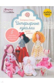 Интерьерные куколки ручной работы шахмагонов николай фёдорович орлы екатерины в любви и сражениях