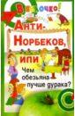 Медведев Борис Аркадьевич Анти-Норбеков, или Чем обезьяна лучше дурака? dress junona платья и сарафаны приталенные