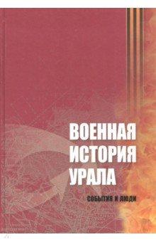 Военная история Урала. События и люди хозяин уральской тайг