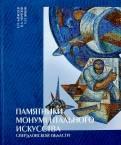 Памятники монументального искусства Свердловской области