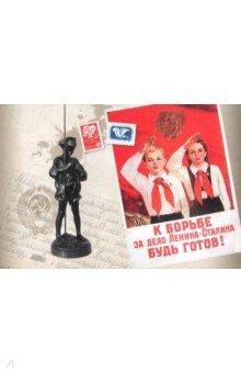 Zakazat.ru: Набор открыток Наше пионерское детство (15 открыток).