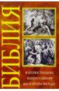 Карольсфельд Юлиус Шнорр фон Библия в иллюстрациях юлиус фучик юлиус фучик избранное в 2 книгах комплект