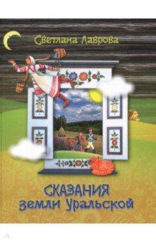 Сказания земли Уральской лаврова с сказания земли уральской