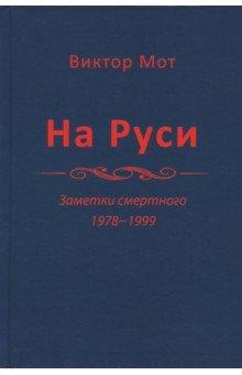 На Руси (заметки смертного), 1978-1999 годы