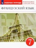 Французский язык как второй иностранный. 7 класс. Рабочая тетрадь с контрольными работами и текстами