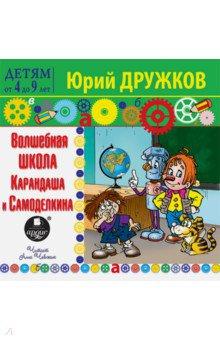 Волшебная школа Карандаша и Самоделкина (CDmp3) постников в ю сказки про карандаша и самоделкина