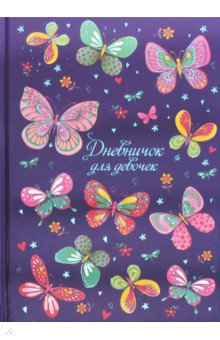 Дневничок для девочек Радужные бабочки (48 листов, А5) (47397) феникс записная книжка радужные бабочки