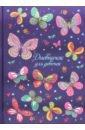 Фото - Дневничок для девочек Радужные бабочки (48 листов, А5) (47397) дневник эксмо 48л лиловый универсальный доп страницы для заметок дин174801