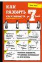 Обложка Как развить креативность за 7 дней