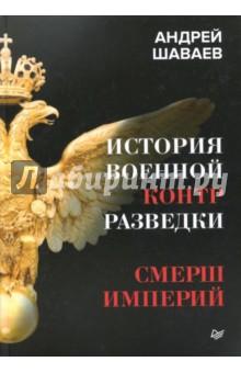 История военной контрразведки. СМЕРШ империй мастера ринга знаменитые и забытые