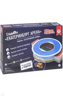 3D пазл Стадион Екатеринбург Арена (16553) 3d пазл iq puzzle екатеринбург арена 16553